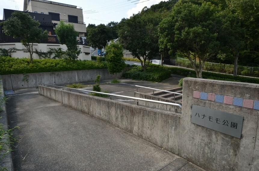 公園 【公園】ハナモモ公園まで2400m