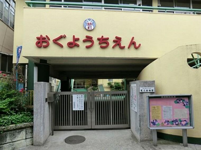 幼稚園・保育園 【幼稚園】尾久幼稚園まで415m