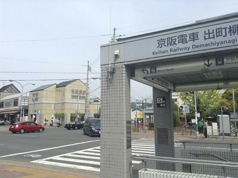 出町柳駅(京阪 鴨東線) 大阪方面への通勤通学に便利です。 京橋駅・淀屋橋駅まで乗車約50分