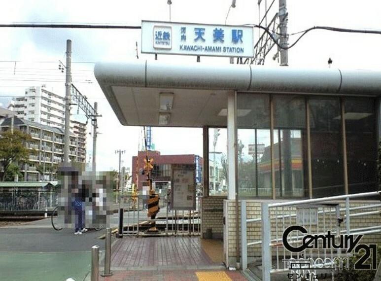 河内天美駅(近鉄 南大阪線)