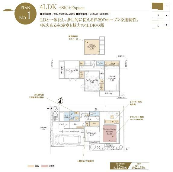 間取り図 1号棟 価格: 7344万円間取り: 4LDK土地面積: 100.1m2建物面積: 94.6m2