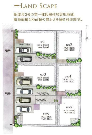区画図 【全体区画図】 落ち着きある第一種低層住居専用地域内ながら、最寄駅まで徒歩3分の利便性ある立地が魅力。全6区画の敷地はすべて広さ100平米を超える、ゆとりあるレイアウトで設計されています。