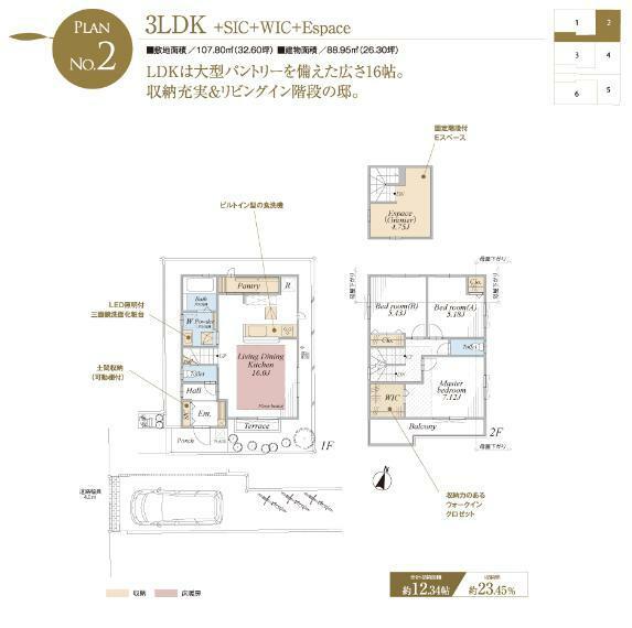 間取り図 2号棟 価格: 6346万円間取り: 3LDK土地面積: 107.8m2建物面積: 86.95m2
