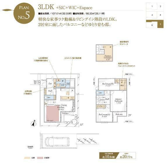 間取り図 5号棟 価格: 6321万円間取り: 3LDK土地面積: 107.61m2建物面積: 86.33m2