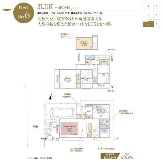 間取り図 6号棟 価格: 7065万円間取り: 3LDK土地面積: 100.11m2建物面積: 94.6m2