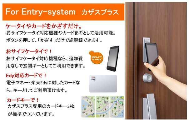 <携帯性に優れた玄関Key>専用カードキーの他、おさいふケータイ対応機種の携帯電話やEdy対応カードも玄関の鍵として活用可能。ボタンを押して、「かざす」だけで施解錠できます。