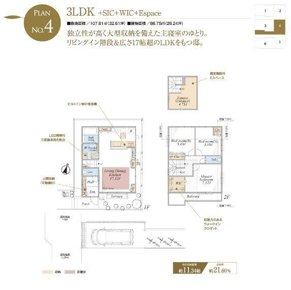 間取り図 4号棟 価格: 6234万円間取り: 3LDK土地面積: 107.81m2建物面積: 86.75m2