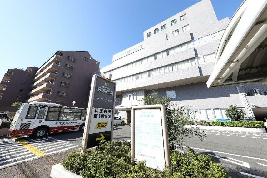 病院 【荻窪病院(総合病院)】豊富な診療科目がそろう総合病院が生活圏内にございます。外来や検診、入院設備も整っているのでいざという時にも安心です。
