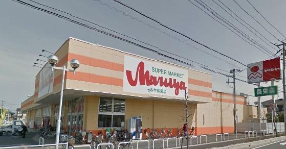 スーパー 株式会社マルヤ 長栄店 埼玉県草加市長栄3丁目2-5
