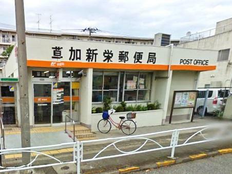 郵便局 草加新栄郵便局 埼玉県草加市新栄4丁目813-10