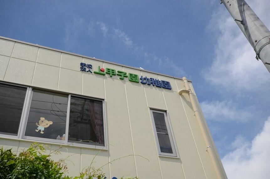 幼稚園・保育園 【幼稚園】上甲子園幼稚園まで320m