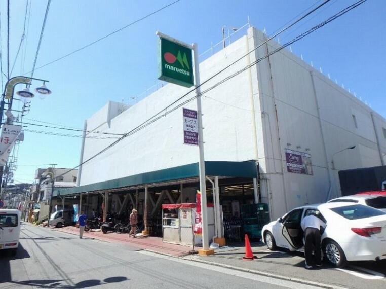 スーパー マルエツ西谷店(食料品から日用品・衣料品を扱うスーパーです。営業時間は朝9時から夜9時まで。)