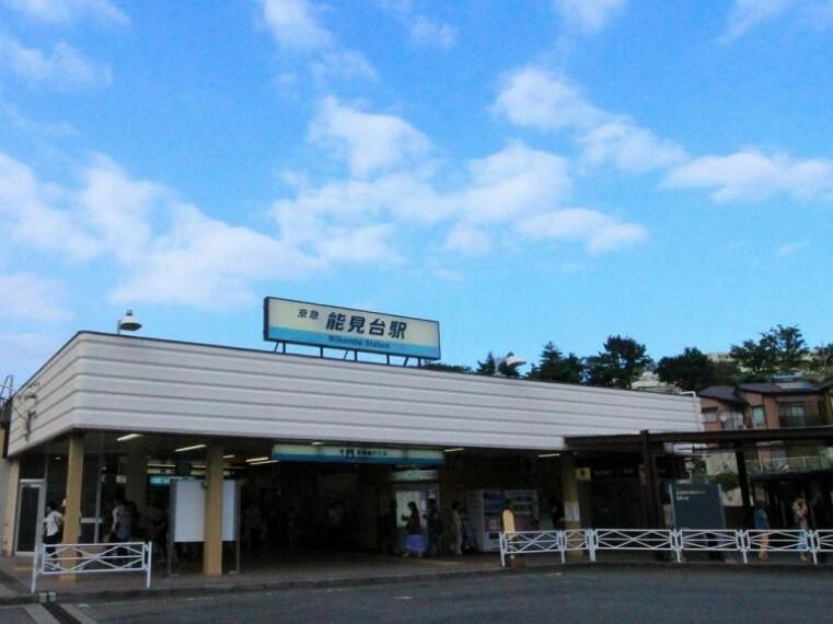 能見台駅(「横浜」駅へ急行利用で約21分のダイレクトアクセス!品川駅へは途中快特乗り換えで約34分!羽田空港へのアクセスも良好です。)