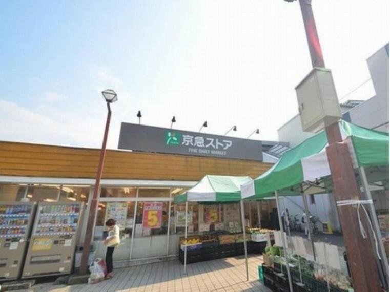 京急ストア富岡店(営業時間10:00~23:00 駅すぐの便利なポイントにあるスーパー。夜遅くまで営業しているので、お出かけ帰りや毎日のお買い物にも安心。百円ショップが入っています。)