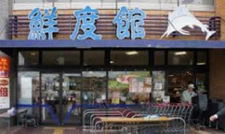 スーパー コーヨー鮮度館園田店まで428m