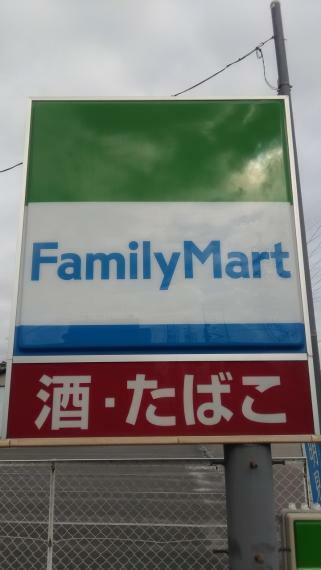 コンビニ ファミリーマート東園田町六丁目店まで301m