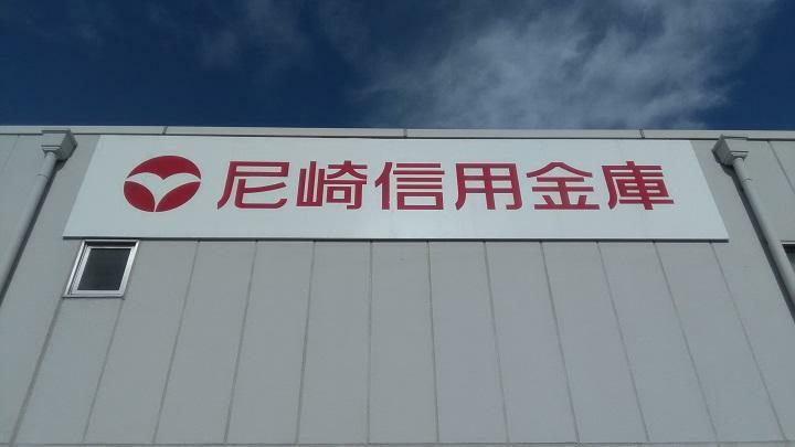 銀行 尼崎信用金庫園田支店まで489m
