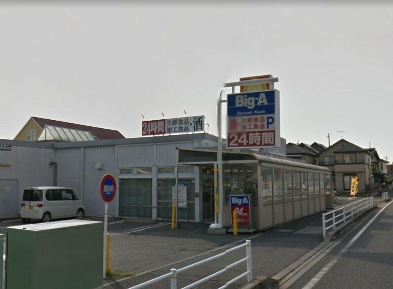 スーパー 【スーパー】ビッグ・エー杉戸清地店まで4110m
