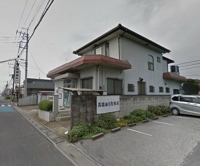 病院 【歯科】高橋歯科医院まで4385m