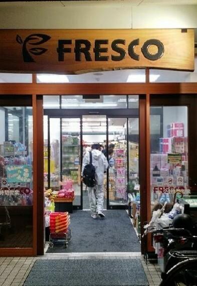 スーパー フレスコ東山安井店