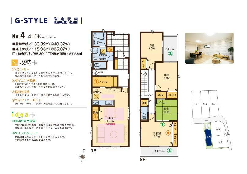 間取り図 No.4 【4LDK+パントリー】 土地面積133.32平米 建物面積115.95平米
