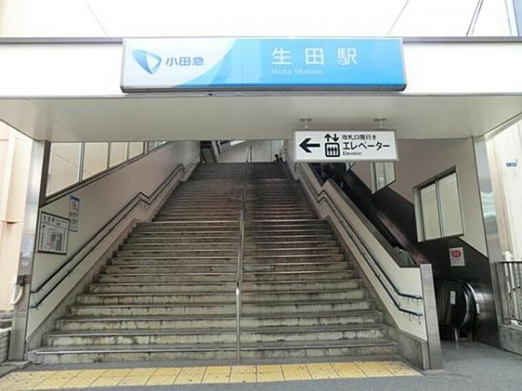 小田急線生田駅まで約1000m