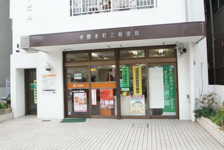 郵便局 中野本町三郵便局 徒歩9分。