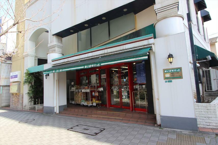スーパー まいばすけっと桜新町1丁目店