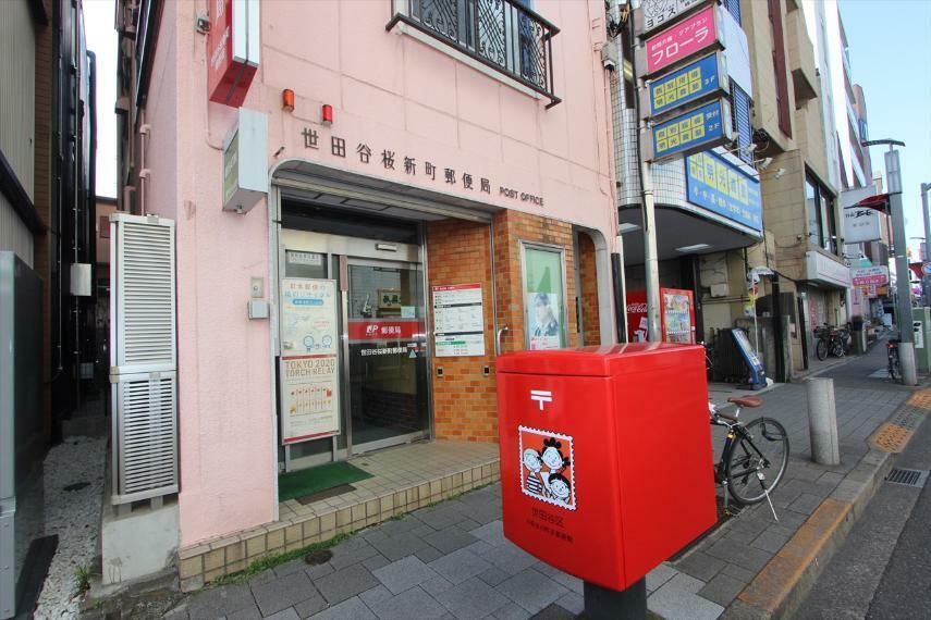 郵便局 世田谷桜新町郵便局