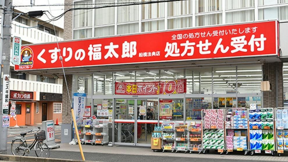 ドラッグストア くすりの福太郎船橋法典店