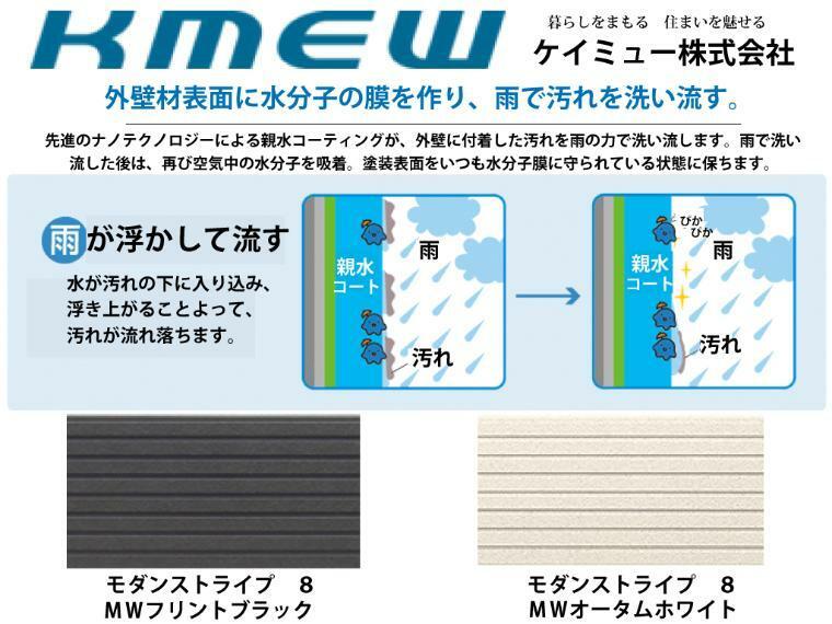外壁には雨で汚れを洗い流す親水コート14mmサイディングを採用。