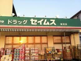ドラッグストア ドラッグセイムス新栄店 埼玉県草加市新栄4丁目1000-1-13