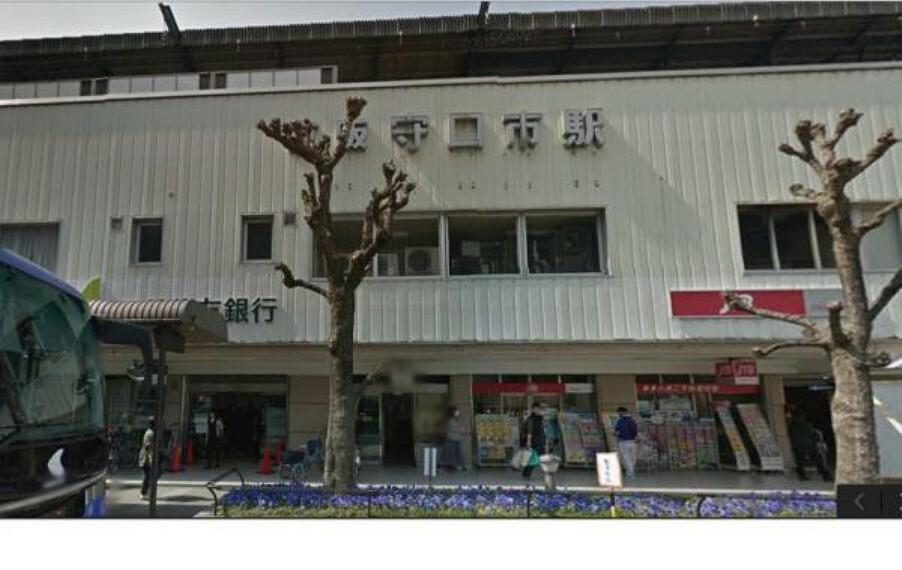 京阪本線「守口市」駅