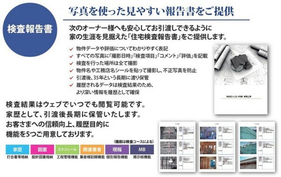 専用部・室内写真 写真を使った見やすい報告書をご提供。家の生涯を見据えた「住宅検査報告書」をご提供します。検査結果はウェブでいつでも閲覧可能です。家歴として、引渡後長期に保管いたします。