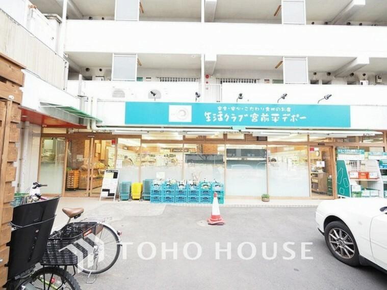スーパー 生活クラブ生協 宮前平デポー 距離400m