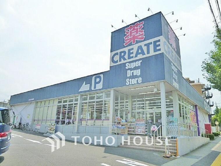 ドラッグストア クリエイト 川崎宮前平店 距離650m