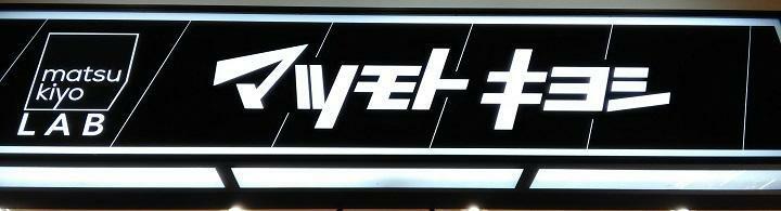 ドラッグストア マツモトキヨシ園田阪急プラザ店まで995m 徒歩13分