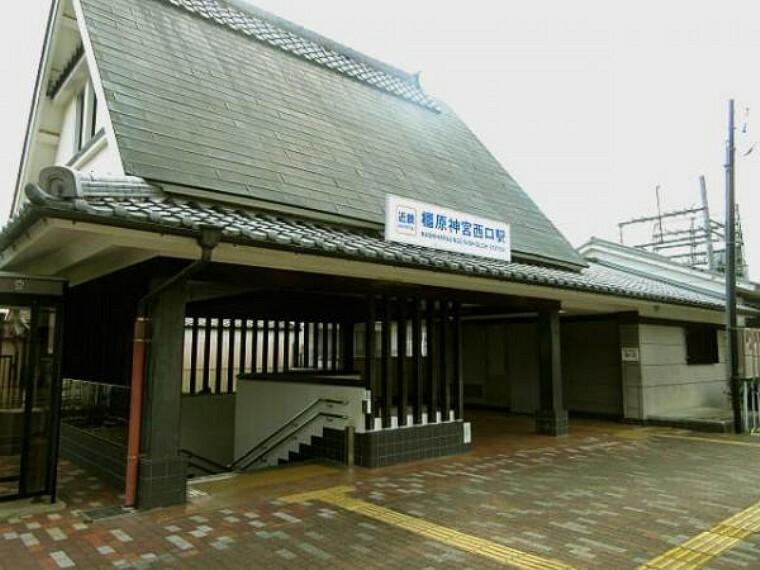近鉄南大阪線「橿原神宮西口駅」がご利用いただけます