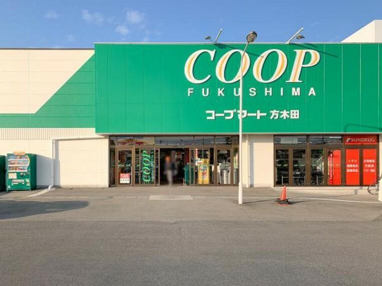スーパー <コープマート方木田店>1600m/20分