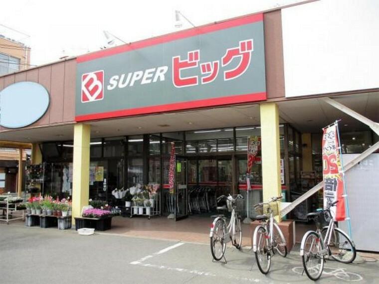 スーパー SUPER(スーパー)ビッグ 原町店 徒歩8分