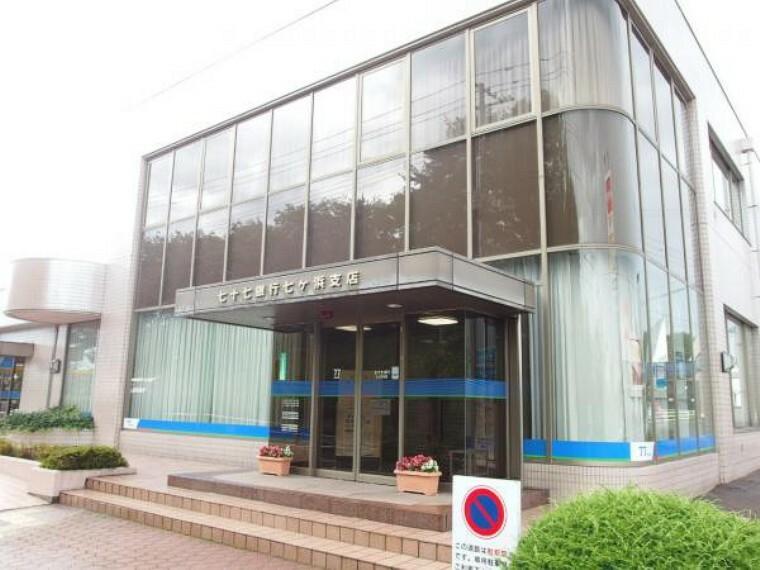 銀行 七十七銀行七ヶ浜支店