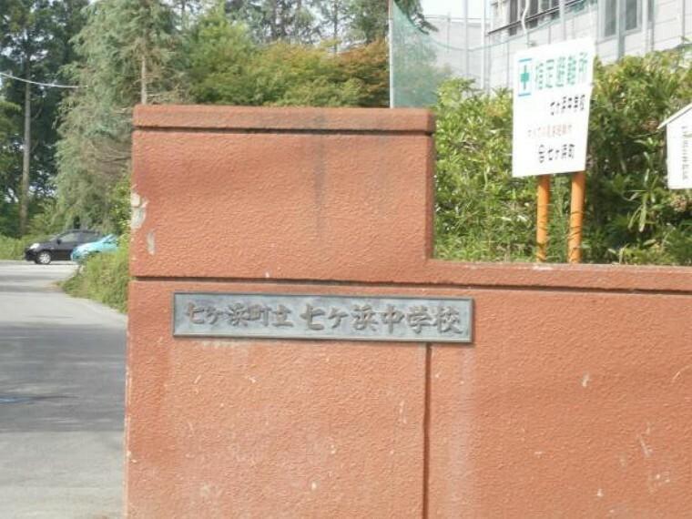 中学校 七ヶ浜中学校