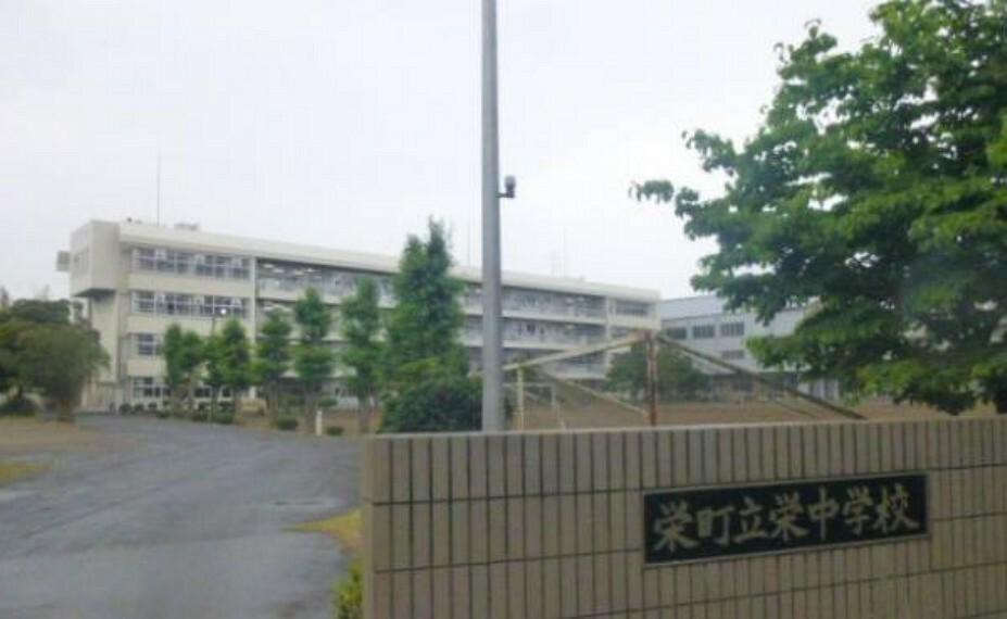 中学校 栄中学校