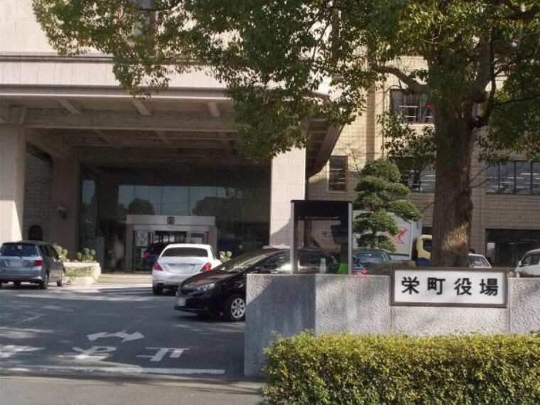 役所 栄町役場