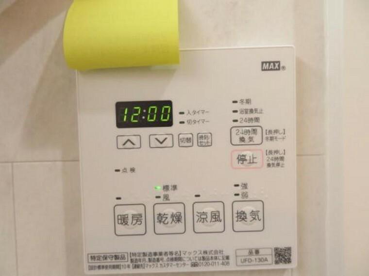 冷暖房・空調設備 浴室暖房乾燥機付きです。