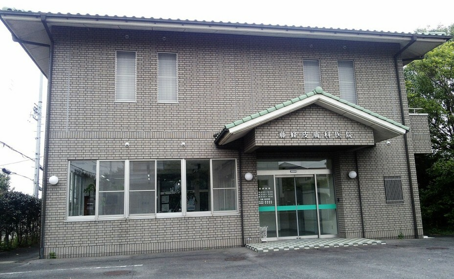 病院 藤篠皮膚科医院