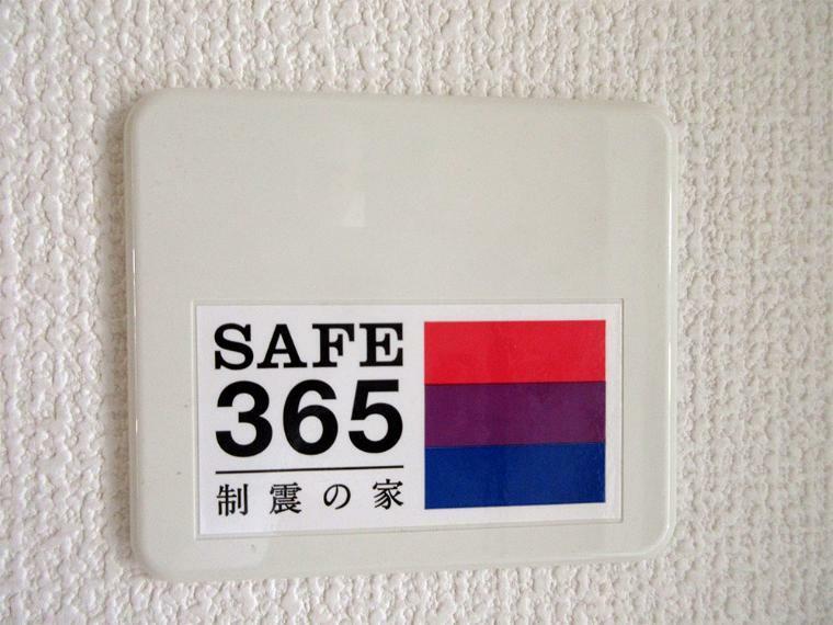 (同社施工例)SAFE365(制震装置)搭載で地震の揺れを吸収するお家