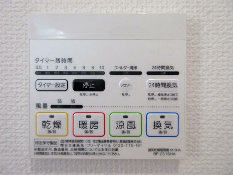 発電・温水設備 (同社施工例)浴室暖房乾燥機は標準設備