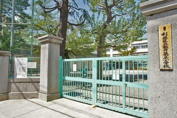 小学校 杉並区立桃井第三小学校 徒歩7分。