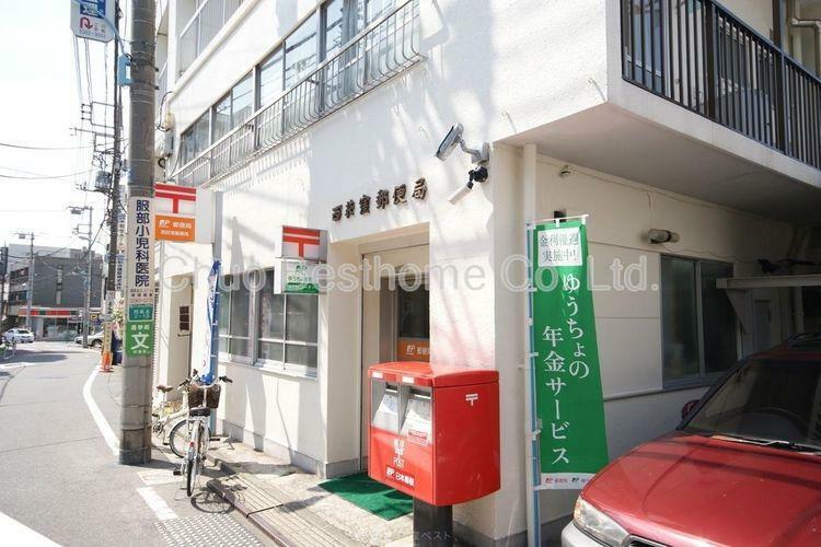 郵便局 西荻窪郵便局 徒歩8分。